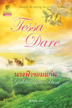 Goddess of the Hunt (Thai)