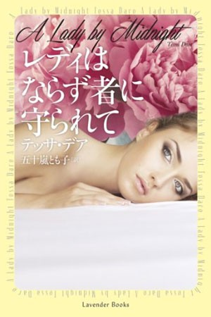 A Lady by Midnight (Japanese)